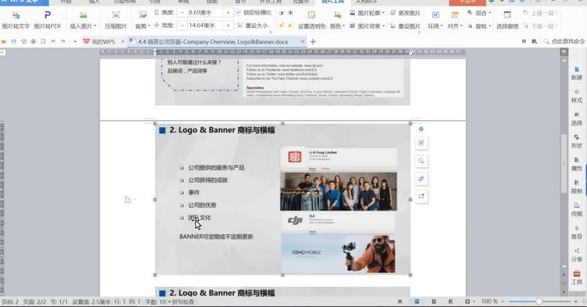 【领英Convert】领英公司页面-Company Overview, Logo&Banner