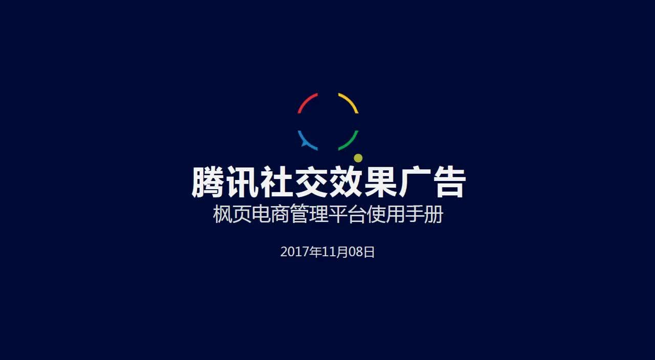 枫叶电商管理平台使用教程