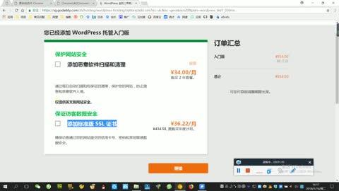 【服务器】Godaddy 服务器的购买&域名绑定