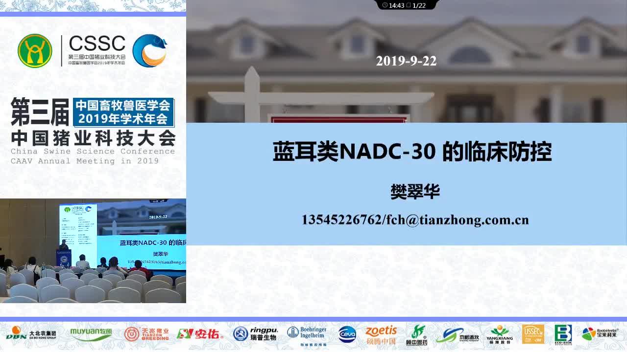 蓝耳类NADC30毒株感染的临床诊断与防控