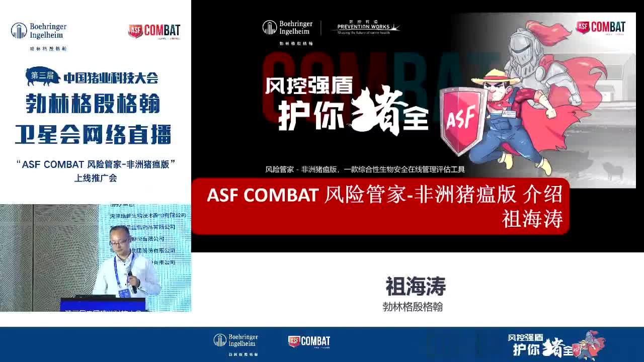 ASF COMBAT 风险管家-非洲猪瘟版介绍