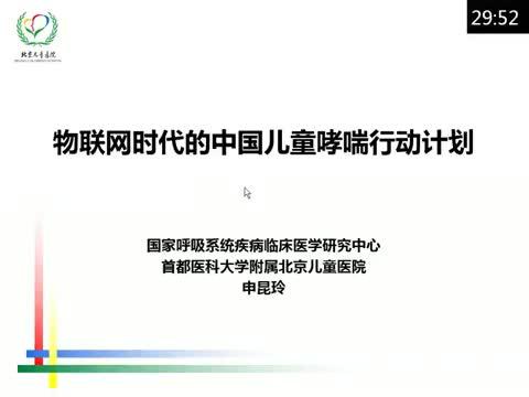中国儿童哮喘行动计划