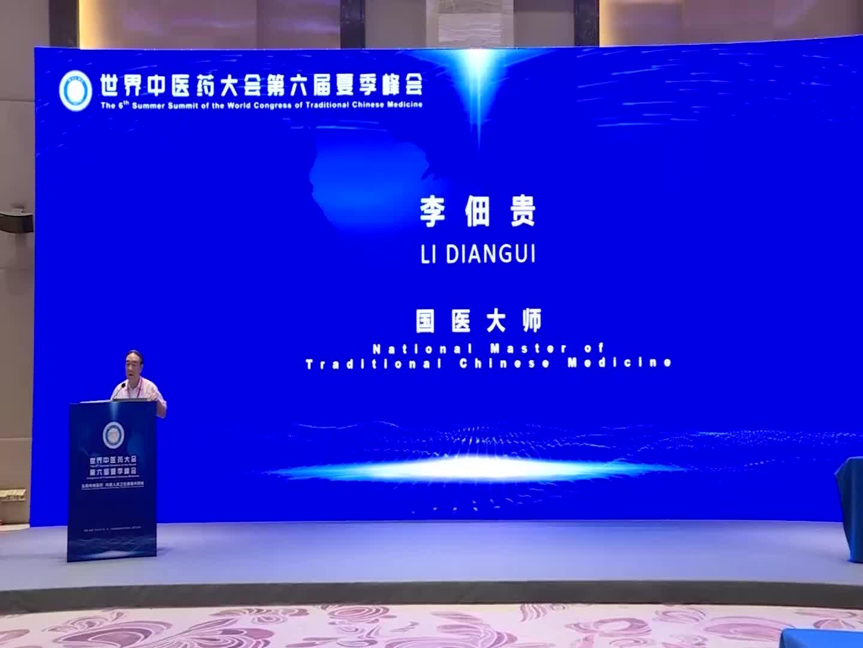 国医大师李佃贵《中医浊毒理论的创新与实践》