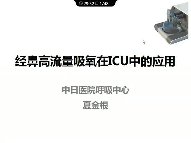 高流量氧疗湿化在ICU中的应用