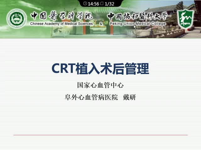 CRT术后管理