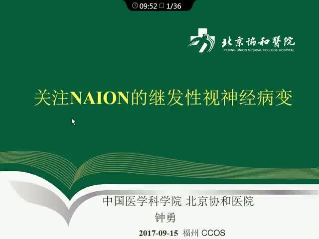 关注NAION的继发性视神经损伤