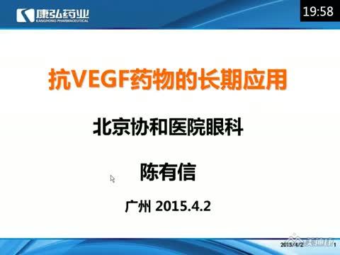 抗VEGF药物的长期应用