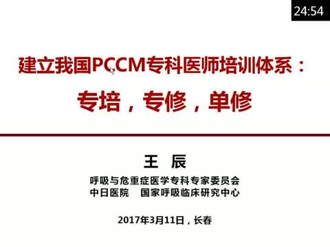 建立我国PCCM规范化专培、专修与单修体系