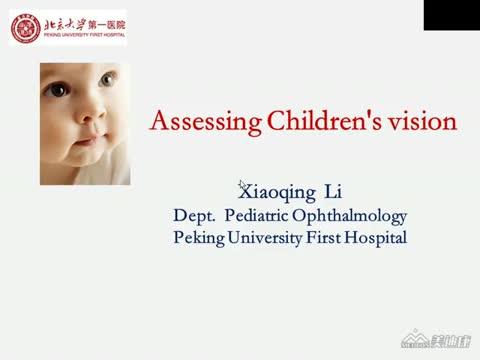 小儿视力评估