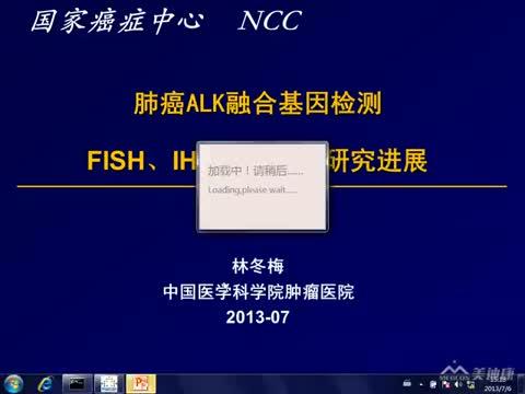 深入解读ALK融合基因检测—— FISH、IHC、RT-PCR