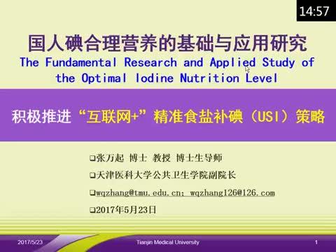 国人碘合理营养的基础与应用研究