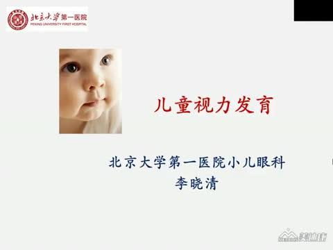 儿童视觉发育