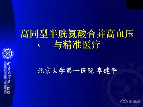 中国脑卒中一级预防和实践转化
