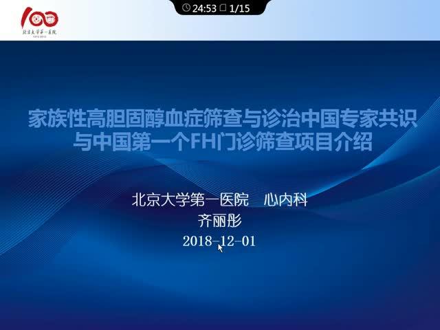从中国FH专家共识看第一个门诊筛查项目进展
