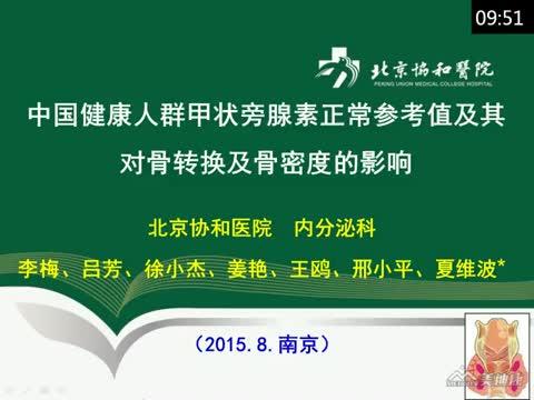 中国健康人群甲状旁腺素正常参考值的建立及不同甲状旁腺素水平对骨转换指标及骨密度的影响