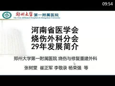 河南省医学会烧伤外科学分会29年发展史简介