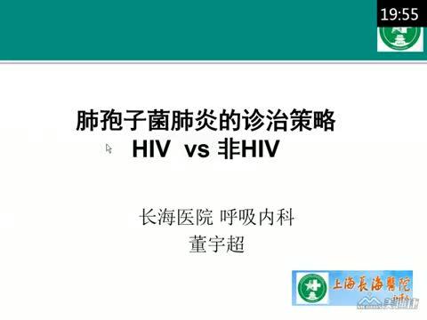 PCP:AIDS vs 非AIDS