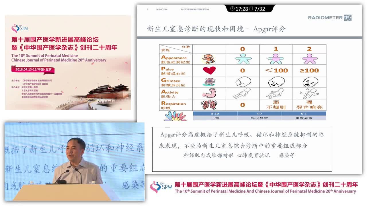 脐动脉血气分析在产科的应用