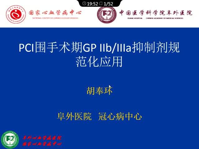 PCI围术期GP IIb/IIIa抑制剂的规范化应用
