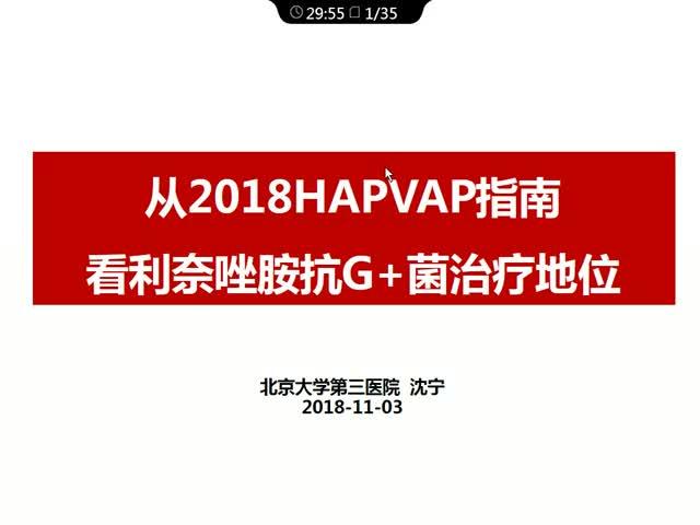 2018HAP/VAP指南速递-抗阳性球篇