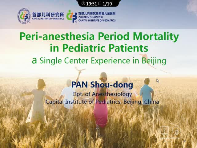 儿科患者围麻醉期死亡率: 2013至2017年的北京单中心经验