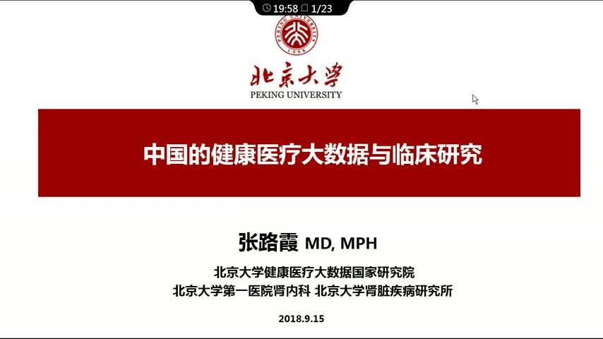 中国的大数据与医学研究