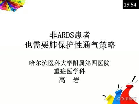 非ARDS患者也需要肺保护性通气策略