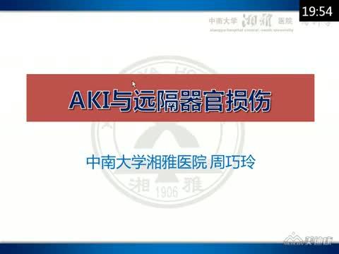 重症AKI与远隔器官损害