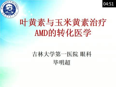 叶黄素与玉米黄素治疗AMD的转化医学