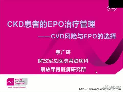 CKD伴CVD风险患者的EPO治疗管理JMS