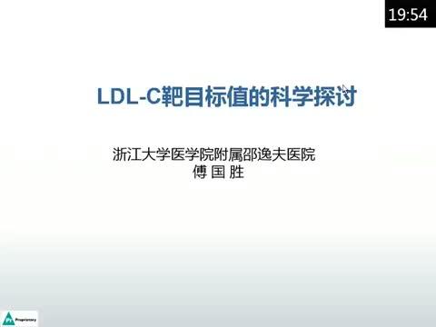 LDL-C未来靶目标的科学探讨
