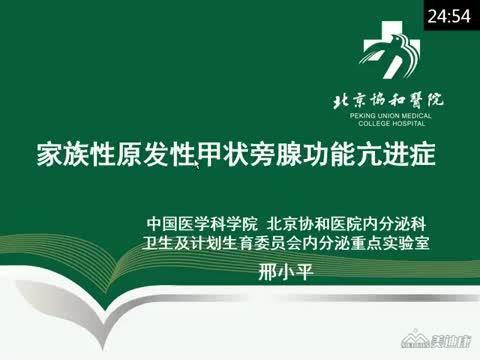 中国人家族性原发性甲旁亢的遗传及临床特点分析