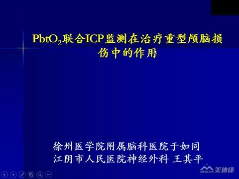 PbtO2联合颅内压监测在治疗重型颅脑损伤中的作用