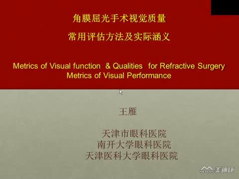 角膜屈光手术视觉质量的常用评估方法及实际涵义