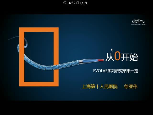 EVOLVE系列研究结果一览