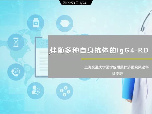 伴多种自身抗体的IgG4-RD