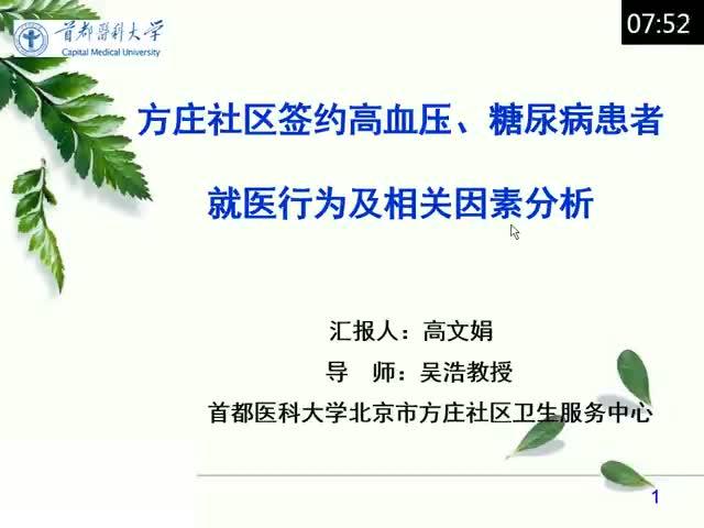 方庄社区签约高血压、糖尿病患者就医行为及相关因素分析
