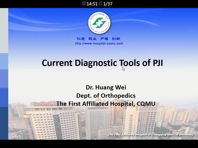 关节感染最新诊断工具