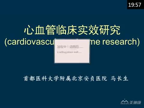 心血管临床实效研究