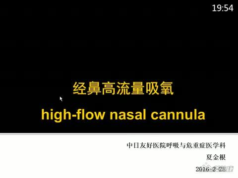 经鼻高流量氧疗:指征何在?