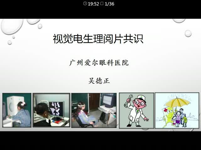 视觉电生理读片共识