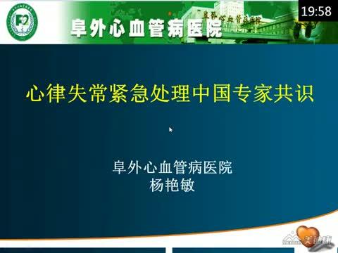 心律失常的急性期处理(中国专家共识草案2012)