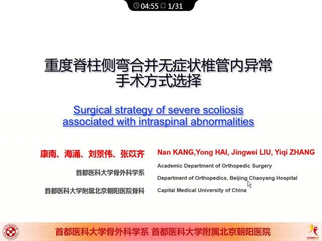 重度脊柱侧弯合并无症状椎管内异常患者的手术方式选择