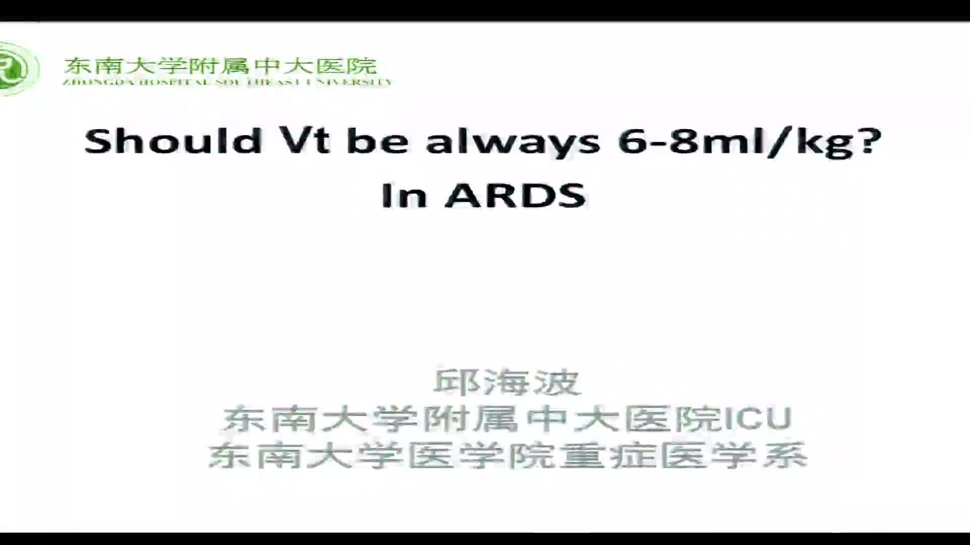 ARDS患者的潮气量选择:永远的6-8ml?