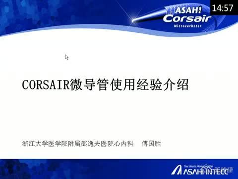 Corsair微导管使用经验介绍