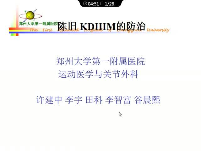 探讨KDIIIM(内侧副韧带Ⅱ度损伤合并前后交叉韧带断裂)一期手术和二期手术临床治疗效果.