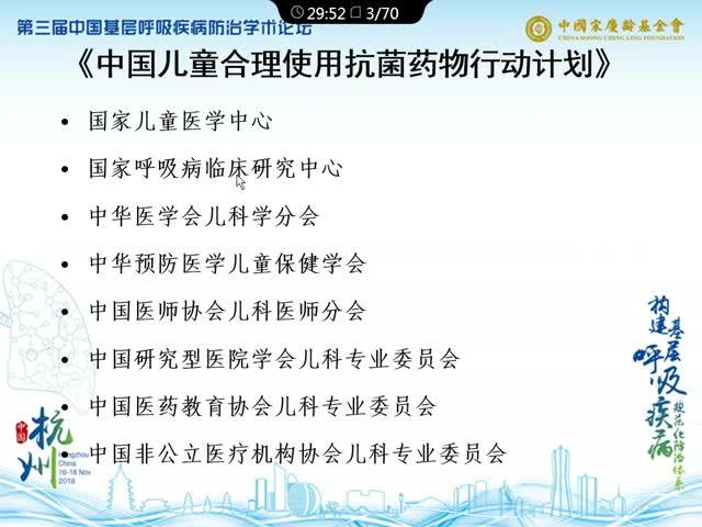 中国儿童抗菌药物合理使用行动计划