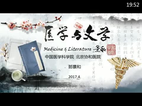 医学与文学