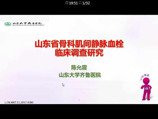 山东省骨科静脉血栓临床调研研究解析