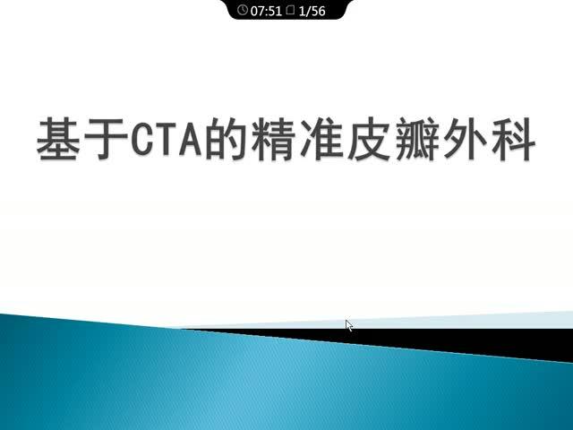 基于CTA的精准皮瓣外科:初步临床报告